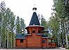 В екатеринбургском поселке Палникс освящен храм во имя Святого Спиридона Тримифунтского