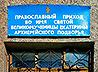 В Первоуральске побывала икона Святителя Николая Чудотворца
