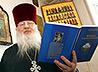 Вышла в свет новая книга митрофорного протоиерея Владимира Зязева