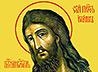 8 марта Православная Церковь вспоминает обретение главы Иоанна Предтечи
