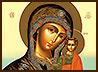 Программа празднования в Екатеринбурге Дня народного единства и Казанской иконы Божией Матери