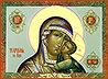 Екатеринбуржцы почтили главный образ Богоматери Ярославской епархии