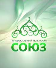 Православный телеканал «Союз» подготовил для зрителей Пасхальную программу