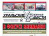 Правящий Архиерей поздравил с праздником коллектив газеты «Уральские военные вести»