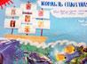 Богородице-Владимирский приход организовал для детей паломническо-трудовую площадку «Корабль Спасения»