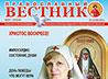 В рамках реализации гранта «Православная инициатива» 500 экземпляров летнего выпуска журнала «Православный вестник» нашли своего читателя