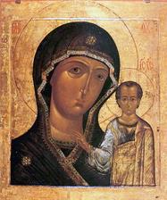 4 ноября Русская Православная Церковь празднует день Казанской иконы Божией Матери