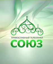 Телеканал «Союз» проведет прямые трансляции главных Рождественских богослужений