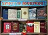 Православный библиотечный центр Екатеринбурга приглашает на книжную выставку «Христос воскресе!»