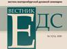 Духовная семинария Екатеринбурга выпустила очередной номер «Вестника ЕДС»