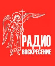 Православному радиоканалу «Воскресение» исполнилось 17 лет