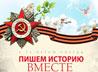Продолжается прием работ на конкурс эссе «История Великой Победы»