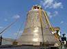 18-тонный колокол