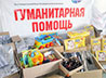 Донбасс благодарит прихожан поселка Рефтинский за благотворительную помощь