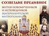 Вышел в свет сборник житий новомучеников Екатеринбургской митрополии «Созвездие предивное»