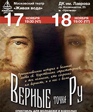 Московский театр «Живая вода» покажет спектакли о Царской семье и ее верных друзьях
