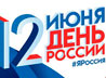 Уральские казаки активно участвуют в мероприятиях в честь Дня России