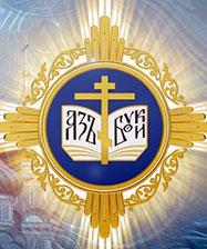 В Екатеринбургской епархии идет подготовка к региональному этапу Рождественских образовательных чтений