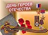 В музее ВДВ «Крылатая гвардия» отметили день памяти «Неизвестного солдата»