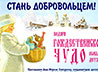 К участию в благотворительной акции «Рождественское чудо» приглашают добровольцев