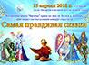 Спектакль о добре и зле подготовили в ЦПШ храма свв. Космы и Дамиана