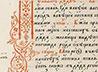 Скорбященская обитель приглашает на воскресные занятия по церковнославянскому языку