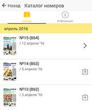 «Православная газета» запустила мобильное приложение для телефонов и планшетов