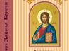Выпущена в свет вторая часть рабочей тетради по Священной истории Нового Завета