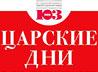Программа XX фестиваля православной культуры «Царские дни»