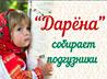 В Михайловские дни нижнетагильский Центр защиты материнства и детства «Дар жизни» проведет акцию