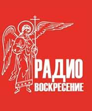 Радиостанция Екатеринбургской митрополии «Воскресение» начала свое вещание в Нижнем Тагиле.