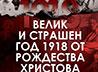 Выставка «Велик и страшен год 1918…» откроется завтра в центре «Царский»
