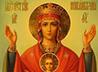 В праздник иконы «Неупиваемая Чаша» 69 уральцев дали обет трезвости.
