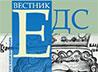 Вышел в свет новый выпуск Вестника Екатеринбургской духовной семинарии