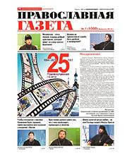 «Православной газете» исполнилось 25 лет