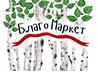 В Екатеринбурге состоялась волонтерская акция «БлагоМаркет»