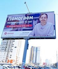 Православная служба милосердия начала рассказ о себе с городских билбордов