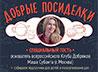«Добрые посиделки» пройдут 28 ноября в Православной службе милосердия