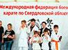 Летние сборы детей Успенского прихода проведут c школой «Koi Karate»