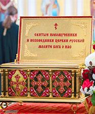 В Екатеринбургскую епархию будут принесены мощи 54 новомучеников и исповедников Церкви Русской