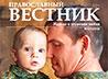 Свежий номер журнала «Православный вестник» посвятили отцовству и Отечеству
