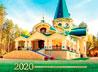 В Екатеринбургской митрополии издали полный православный календарь на 2020 год