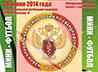 Областной футбольный турнир «Подвижник» пройдет в рамках дня борьбы с наркоманией