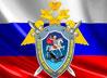 Профессиональный праздник отметили сотрудники Следственных управлений СК РФ Уральского региона