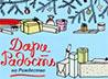 Радость на Рождество готовят для земляков в Каменской епархии