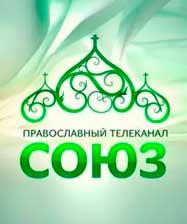 Более 40 прямых трансляций богослужений провел телеканал «Союз» в апреле