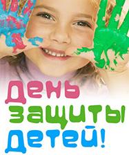 В День защиты детей стартует акция «Спаси и сохрани жизнь!»