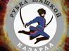 Казаки Среднего Урала выступили во всероссийских соревнованиях в онлайн-формате