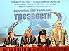 Екатеринбургское общество «Трезвение» приняло участие в научно-практическом семинаре в Зеленогорске