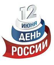День России обсудят в Первоуральске